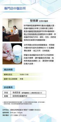 黎燕華,中醫藥全科學士及婦科碩士