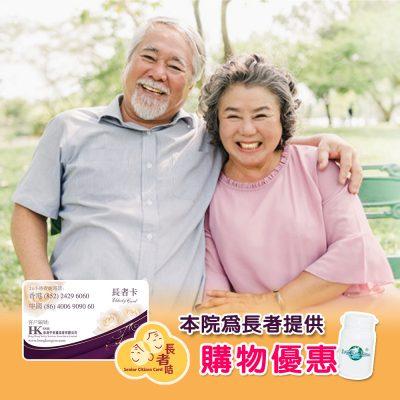 本院為長者提供購物優惠林淦生醫藥研究院一直致力推動中醫學,為頑疾患者及其家人送上健康與希望之餘,不遺餘力為社會大眾提供援助。我們參與了社會福利署「長者咭計劃」及成為了香港平安鐘協會有限公司的「愛心商戶」之一,讓更多長者在購買林淦生產品時享有優惠,減輕生活負擔。 來年會持續為更多機構提供協助,希望在醫治病患之外的更多範疇幫助大眾。