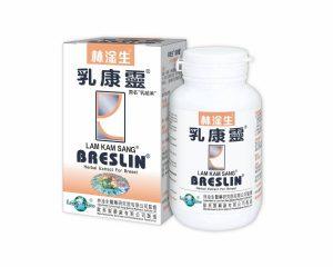 林淦生®乳康靈,專治乳腺增生,乳房良性結塊,純中藥香港製造