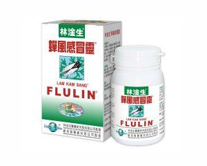 林淦生®蟬風感冒靈|主治傷風感冒不適|純中藥香港製造