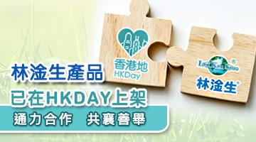 香港地 (HK DAY)是全港首間慈善購物平台,幫助機構增加捐款及推廣,讓大眾認識本土的中小機構。大家在此平台可以同時購物及捐款,十分有意義。林淦生醫藥研究院其中六項產品正式登陸香港地平台,希望同時為大眾健康及慈善出一分力。 香港地購物平台中的林淦生產品: https://www.hkday.com.hk/index.php?route=search/result&search=%E6%9E%97%E6%B7%A6%E7%94%9F