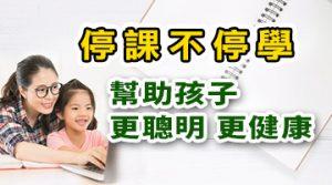 停課不停學,林淦生專科產品幫助孩子更聰明更健康!