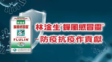 林淦生® 蟬風感冒靈®-防疫抗疫作貢獻