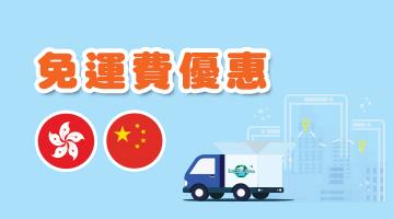 免運費優惠 優惠內容 客人在林淦生官網購買任何產品, 並於香港本地範圍內取貨可享免運費*。 *($400以下產品,購買兩支即可免運費) 客人在林淦生官網購買產品滿HK$5,000, 並於中國大陸範圍內取貨可享免運費。