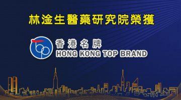 林淦生獲香港品牌發展局頒發「香港名牌獎」。