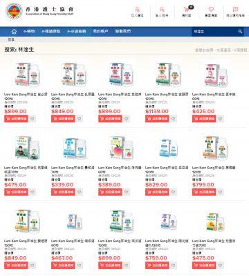 林淦生專科中成藥 – 正式登陸護協 林淦生醫藥研究院一直致力聯絡各個機構,希望為有需要人士提供購物優惠,讓更多人可以從病患中得到治療,得著健康人生。 林淦生專科中成藥已正式登陸護協,香港護士協會會員可享護協價購買15款林淦生產品,會員可於網上或親臨護協選購產品。 圖片來源:香港護士協會e-購物網站 網上選購可到香港護士協會e-購物https://eahkns.nurse.org.hk/ 搜索:林淦生 圖片來源:護協有So Facebook 親臨選購可到香港護士協會會「健康天地」,地址:九龍佐敦白加士街25-27號慶雲商業大廈5樓。 歡迎各慈善社福機構、企業與我們洽談合作機會,請電郵enquiry@lamkamsang.com跟我們聯繫,我們將會盡快回覆。
