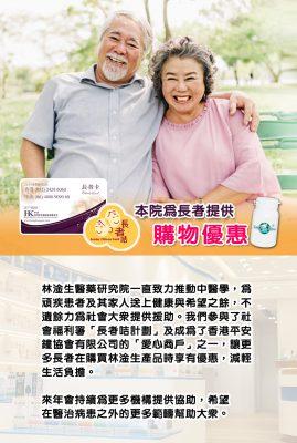 本院為長者提供購物優惠 林淦生醫藥研究院一直致力推動中醫學,為頑疾患者及其家人送上健康與希望之餘,不遺餘力為社會大眾提供援助。我們參與了社會福利署「長者咭計劃」及成為了香港平安鐘協會有限公司的「愛心商戶」之一,讓更 多長者在購買林淦生產品時享有優惠,減輕生活負擔。 來年會持續為更多機構提供協助,希望 在醫治病患之外的更多範疇幫助大眾。