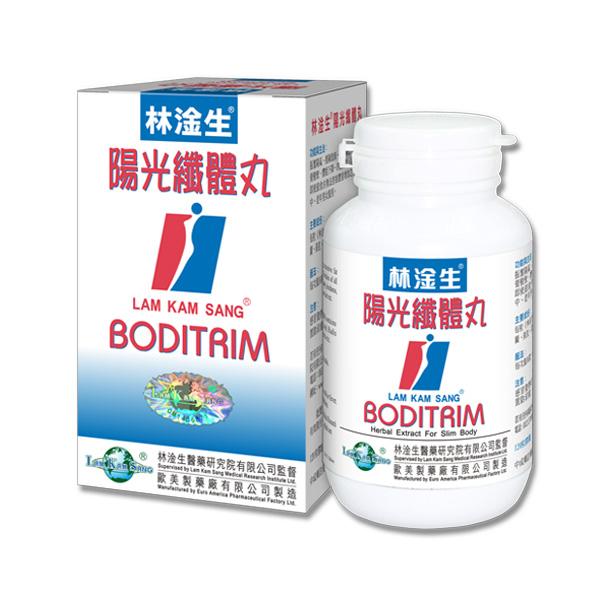 陽光纖體丸-中醫減肥