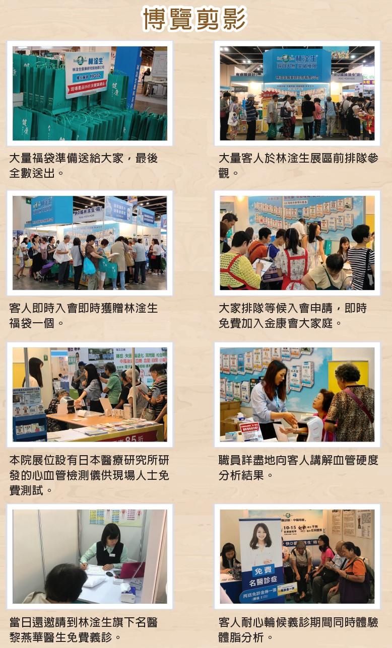 林淦生醫藥研究院及專門店65款專科產品當日雲集香港健康博覽會