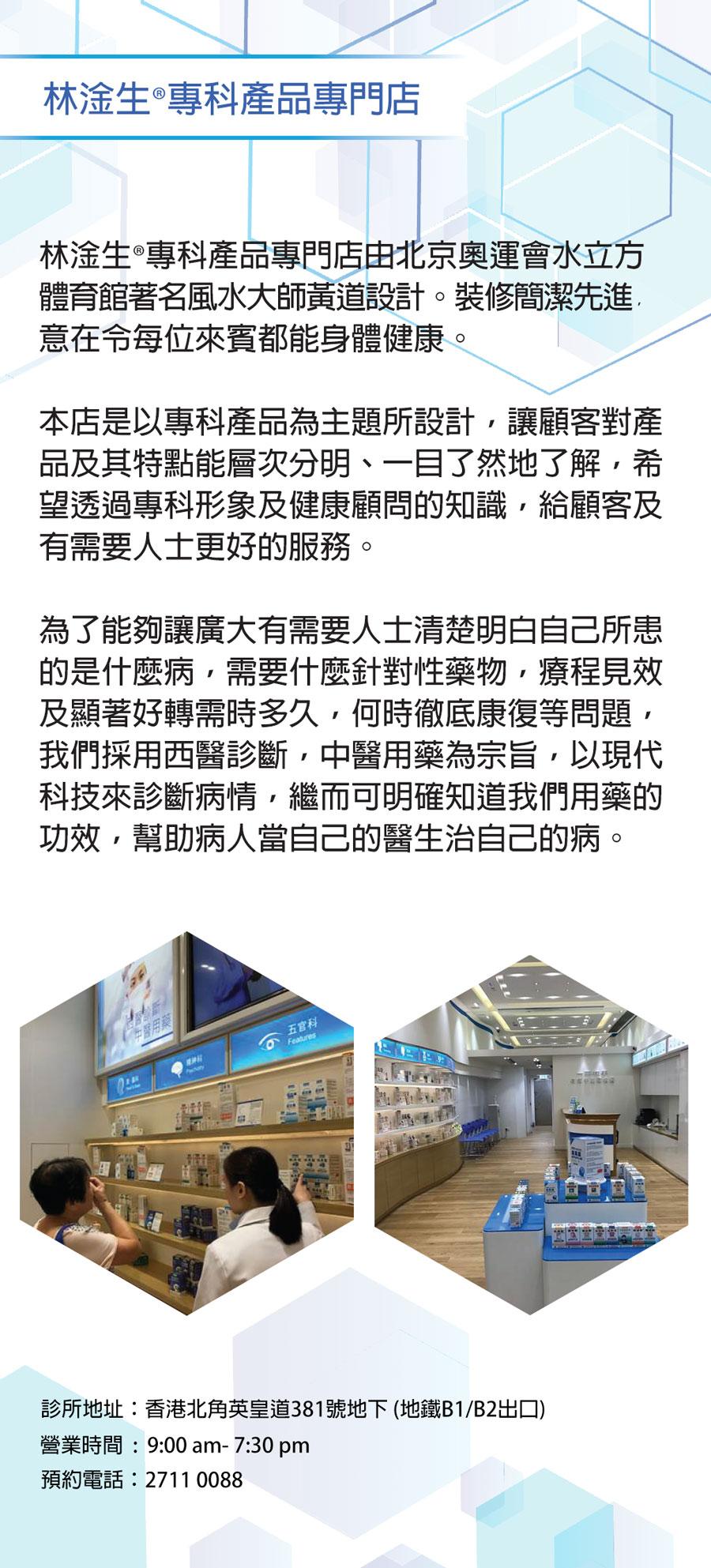 林淦生®專科產品專門店