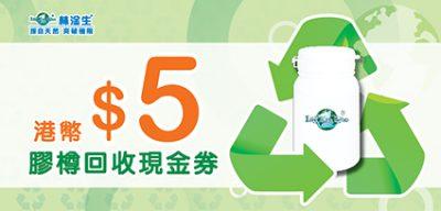 林淦生醫藥研究院 愛地球 愛生命 林淦生醫藥研究院了解到不同國際及香港組織都致力推動環保,保護動物工作,世界自然基金會(WWF)是其中之一。 圖片來源:世界自然基金會香港分會網站 本院希望在環保工作上出一點力,已經在「世界自然基金會(WWF)」的網站上簽署承諾: -在2024年或以前,於大嶼山西面和南面水域成立不受任何人為發展影響的海豚保育管理區 -在2030年或以前,將30%的香港水域劃為海洋保護區 -選擇環保海鮮 -拒絕使用即棄塑膠 本院希望大家一同關注環保工作,一同承諾! 世界自然基金會(WWF)於1961年在瑞士成立,是世界上最知名、最受尊重的獨立保育組織之一。1981 年,世界自然基金會香港分會(WWF-Hong Kong)成立,並以遏止自然環境惡化、締造人與自然和諧共存的未來為使命。世界自然基金會香港分會於1981年成立,乃WWF國際網絡的重要組成部分。本會工作始於管理米埔自然保護區及保護稀有物種。多年來,我們不斷努力、迎難而上,為香港保育和教育事業出力,並始終與WWF的全球策略同步。 以下為世界自然基金會(WWF)保育工作其中幾個範疇,歡迎進入該會了解如何支持的行動。 圖片及文字來源:世界自然基金會香港分會網站 林淦生醫藥研究院其他環保工作-膠樽回收計劃 為響應綠色生活,履行社會責任,本院推行膠樽回收計劃鼓勵空樽回收,並轉交由環保團體處理。本院冀望藉此廢物利用,減少環境污染。 歡迎客戶抱著「愛地球、愛生命」的信念,帶同林淦生產品的空樽到專門店及門診,即可換領購物現金券。 環保的事,從小事做起,齊齊推已及人,為地球持續發展出一分力! 歡迎各慈善社福機構、企業與我們洽談合作機會,請電郵enquiry@lamkamsang.com跟我們聯繫,我們將會盡快回覆。