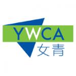 林淦生醫藥研究院為「香港基督教女青年會」會員提供購物折扣及診症優惠 本院一直致力與不同界別的社福機構、慈善團體聯繫,希望以中醫藥的專業幫助各界社羣。本港有不少機構是主要為婦女提供支援及服務,是次本院接觸到「香港基督教女青年會」,是一個已紮根香港100年的機構。 是次本院為「香港基督教女青年會」會員提供購物折扣及診症優惠,詳情已刊登在「香港基督教女青年會」4月份的會員優惠索引,盼望「香港基督教女青年會」會員有醫療上的需要時,本院都可以在此出一分力。 圖片來源:香港基督教女青年會會員優惠索引 香港基督教女青年會簡介: 香港基督教女青年會創立於1920年,由一群熱心的基督徒婦女推動成立,秉承世界基督教女青年會的理念,恪守羅拔女士及金耐德夫人聚集婦女祈禱及創立宿舍接待遠離家鄉之女子的精神,「本基督之精神,促進婦女之德智體羣四育之發展,俾有高尚健全之人格,團契之精神,服務社會,造福人羣」。 創會之初,女青竭力為本港婦女爭取權益,如掃除婦女文盲、推動一夫一妻制及同工同酬等;發展至今,我們繼續本著基督的關愛精神,以「生命的栽培」為宗旨,提供與時並進的「婦女為本」服務。 女青為一間多元化社會服務機構,共100個工作單位遍佈全港,為不同社群及有需要人士提供服務,包括幼兒、兒童、青少年、婦女、成人、長者及家庭,每年受惠人次超過三百萬。 香港基督教女青年會隸屬世界基督教女青年會。世界基督教女青年會成立於1894年,會址設於日內瓦,乃全球最大的婦女組織。 文字來源:香港基督教女青年會網站 歡迎各慈善社福機構、企業與我們洽談合作機會,請電郵enquiry@lamkamsang.com跟我們聯繫,我們將會盡快回覆。